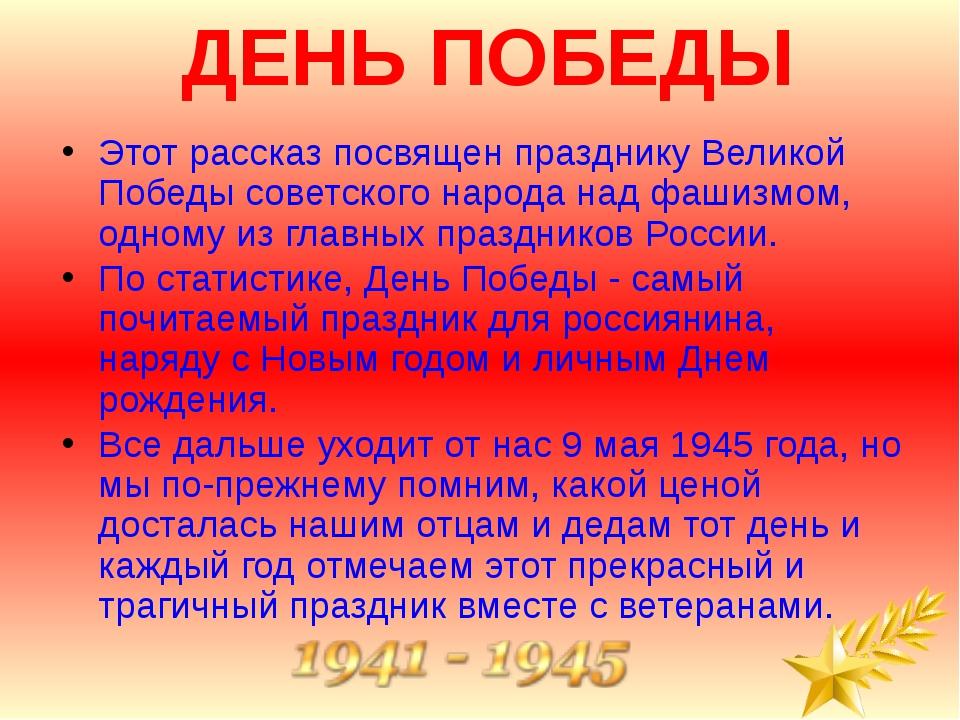 День победы - это праздник со слезами на глазах. 9 мая - день победы