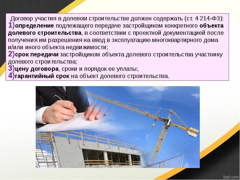 Что такое договор участия в долевом строительстве и как он заключается?
