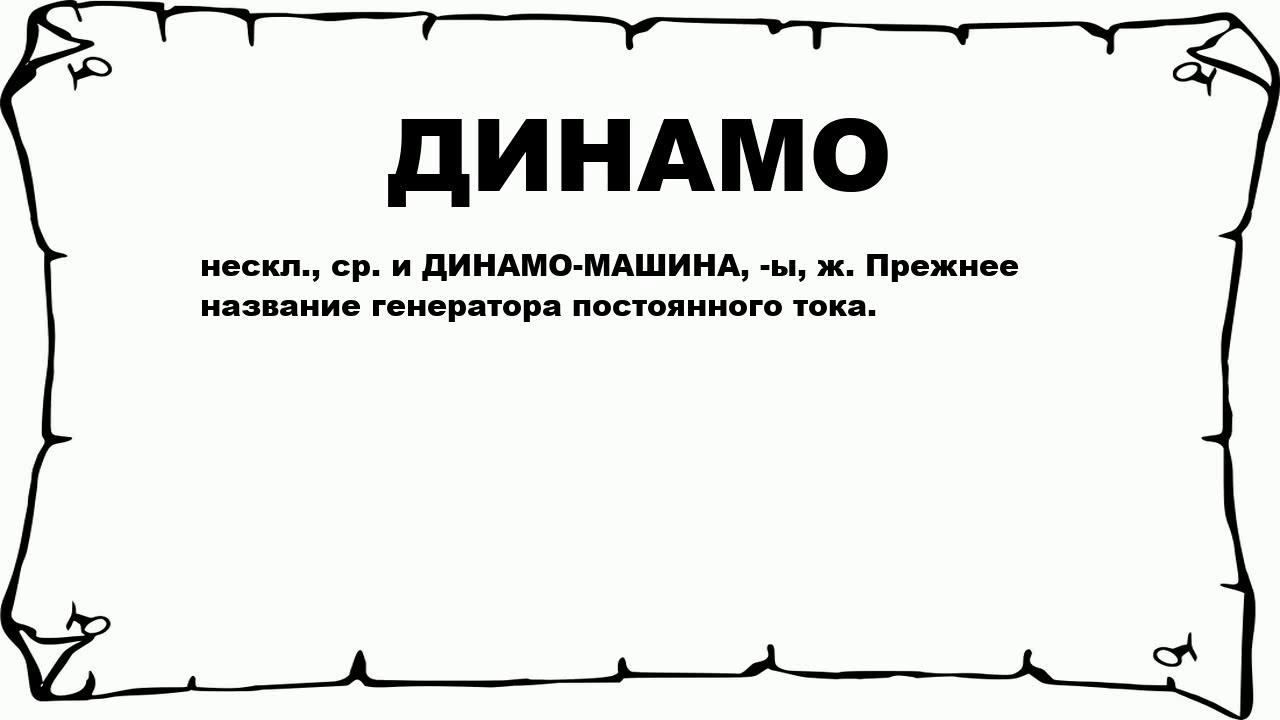 Динамо (мини-футбольный клуб, москва)