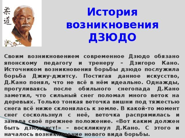 Дзюдо в россии и ссср — википедия. что такое дзюдо в россии и ссср