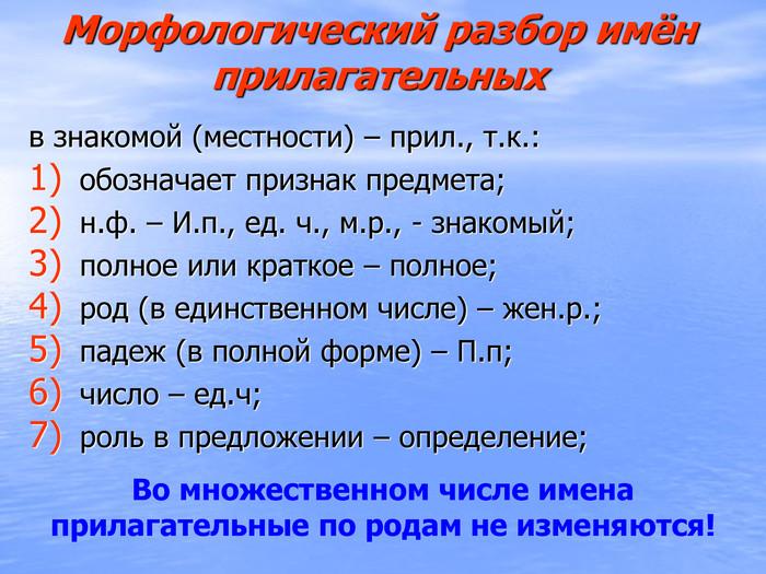 Качественные прилагательные - это: примеры относительных, оценочных и притяжательных | tvercult.ru