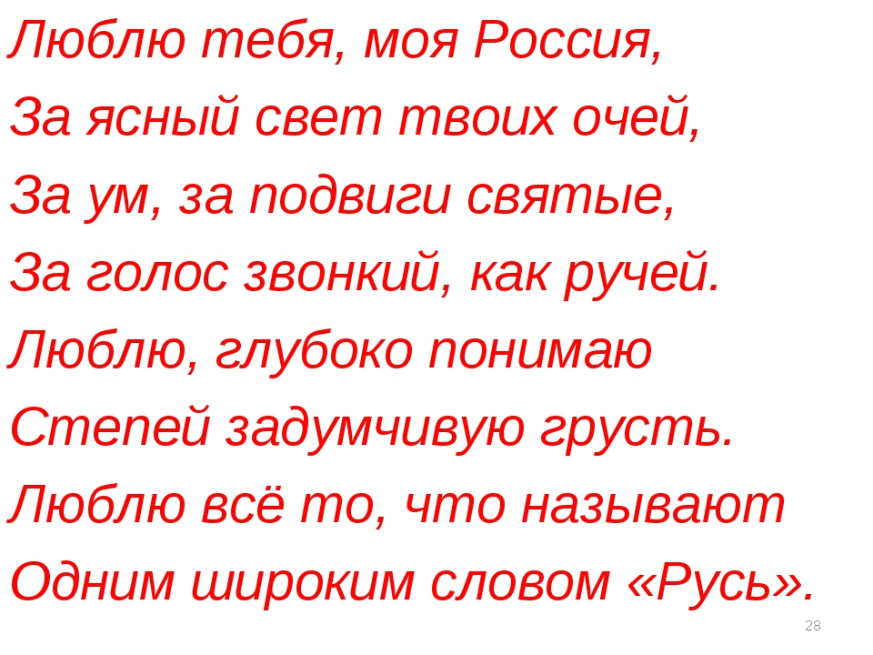 Стихи о родине, россии - страница 4