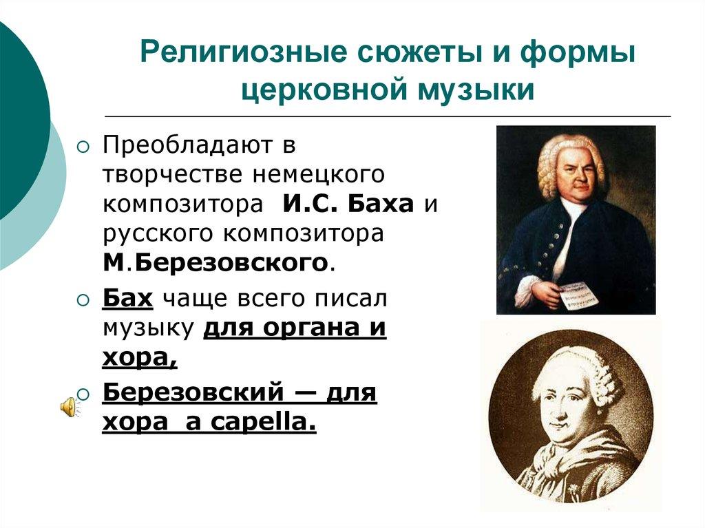 Религиозная музыка - religious music - qwe.wiki