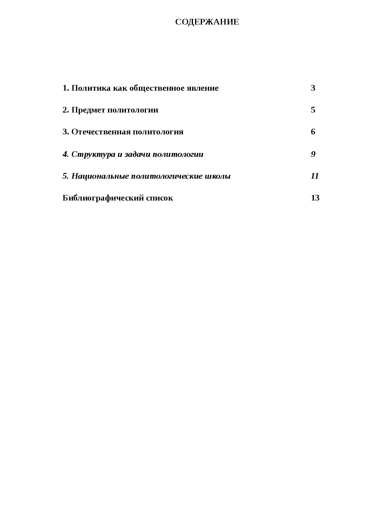 Политология как наука