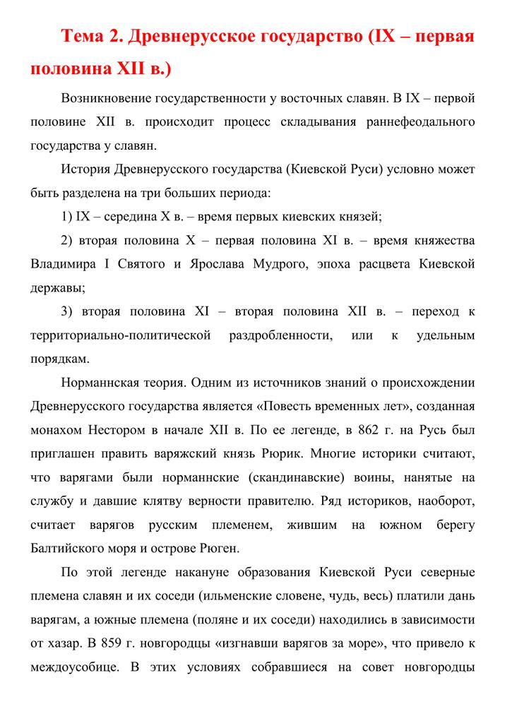 Возникновение руси и славян