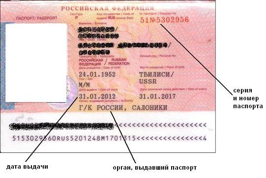 Серия паспорта. серия и номер паспорта. серия паспорта по регионам