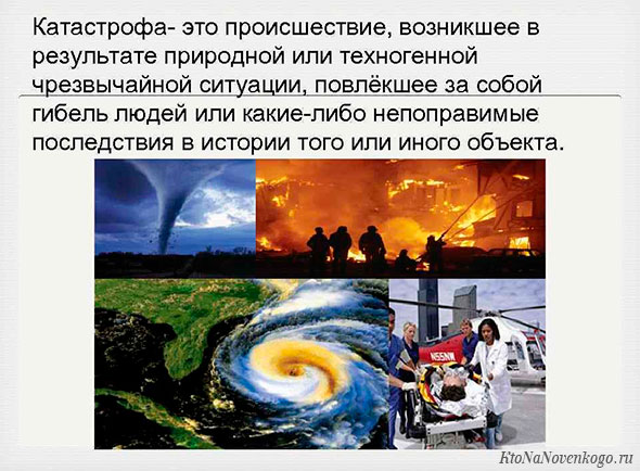 Что такое катастрофа. чернобыльская катастрофа