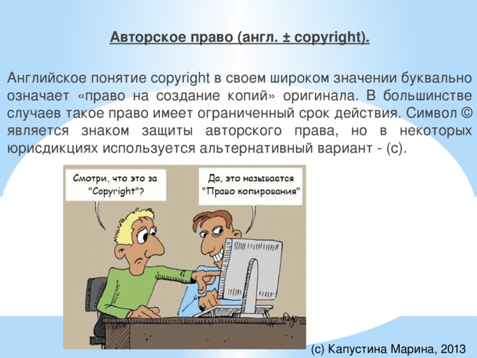 Часто задаваемые вопросы: авторское право