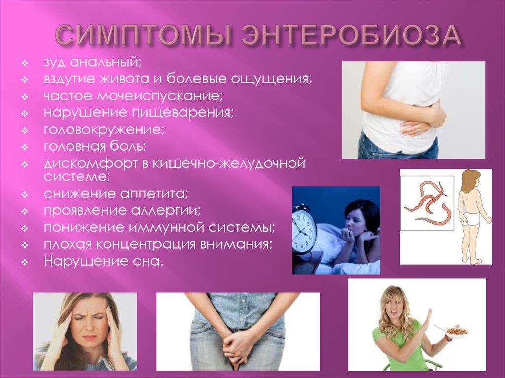 Острицы у взрослых симптомы и лечение заражения энтеробиозом