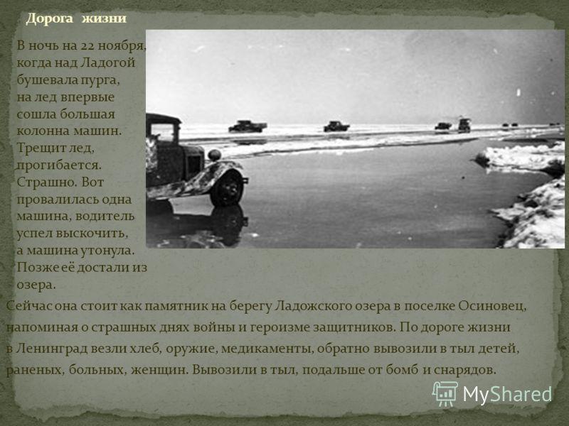 Что такое дорога жизни? история блокадного ленинграда кратко, фото