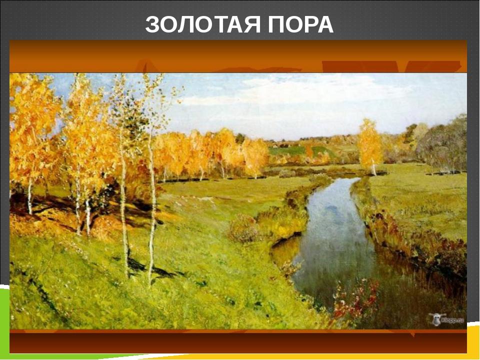 Что такое пейзаж