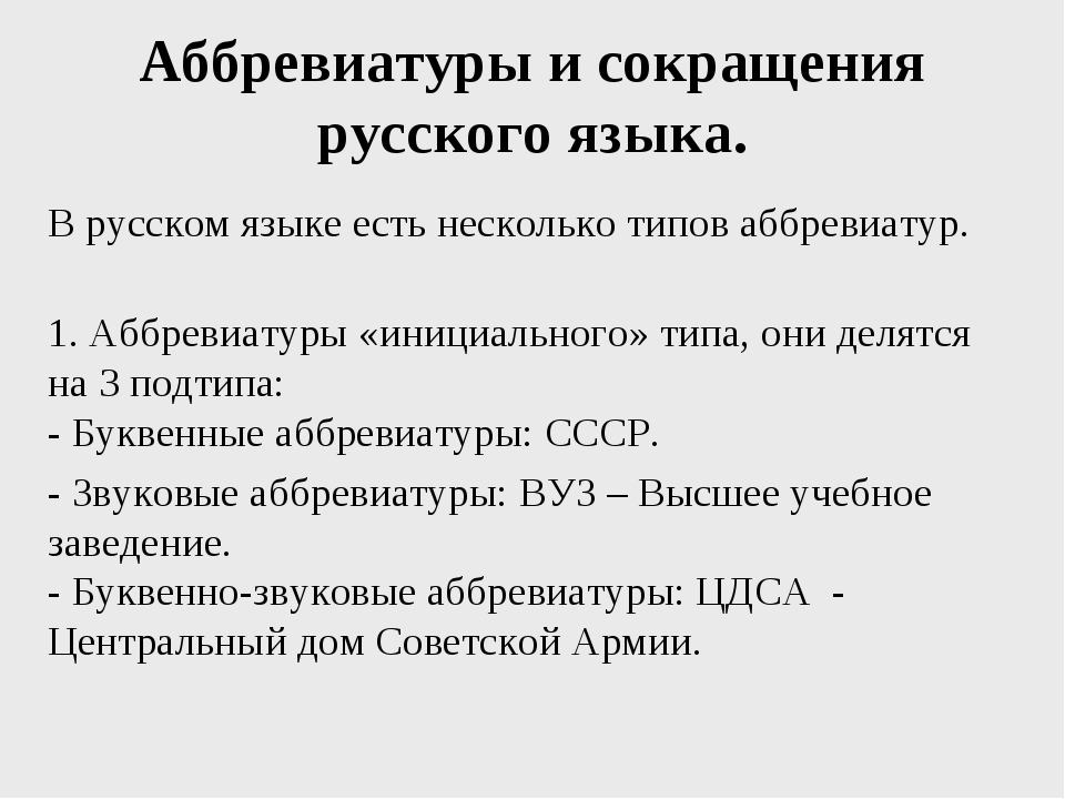 Аббревиатура — википедия переиздание // wiki 2
