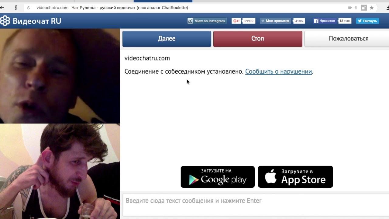 Чат рулетка – мобильный видеочат для онлайн-знакомств