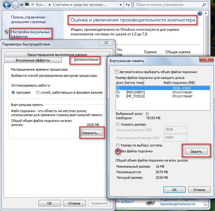 Как правильно настроить файл подкачки: подробная инструкция