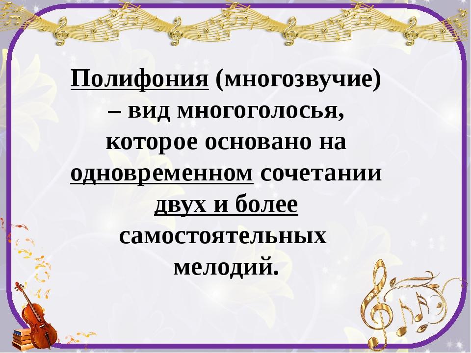 Значение слова «полифония» в 10 онлайн словарях даль, ожегов, ефремова и др. - glosum.ru