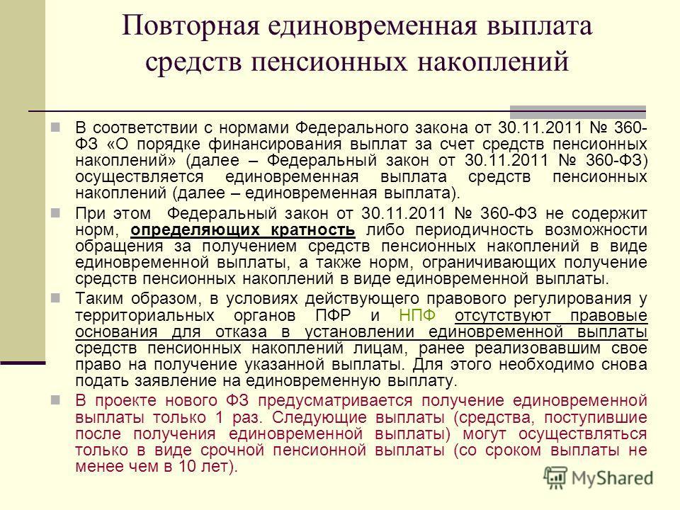 Пособия: закон о единовременной выплате родившимся в период с 1950 по 1991 гг | teneta news
