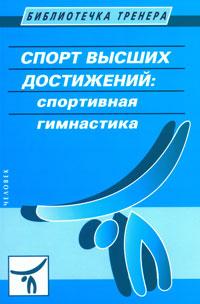 Спорт высших достижений (большой спорт) — sportwiki энциклопедия