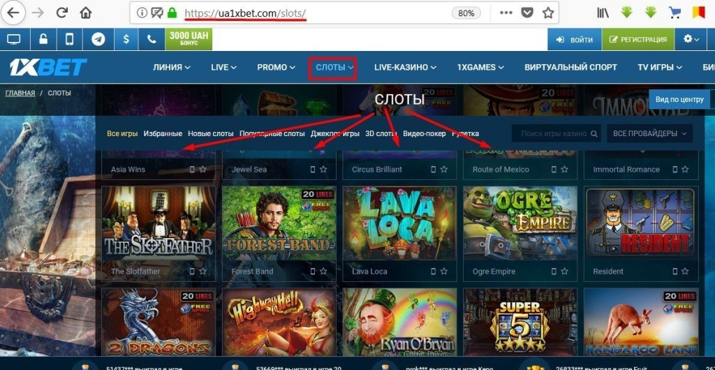 1xbet слоты, играть в слоты и игровые автоматы 1xbet на официальном сайте