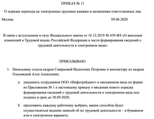 Приказы как органы власти на руси
