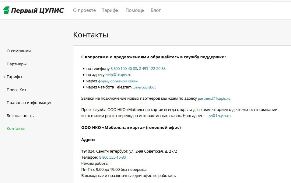 Идентификация цупис в легальных букмекерских конторах россии