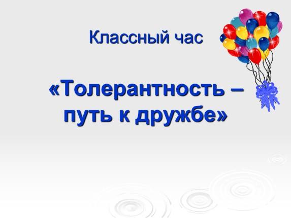 Конспект занятия: «что такое толерантность. её границы» (старшая группа). воспитателям детских садов, школьным учителям и педагогам - маам.ру