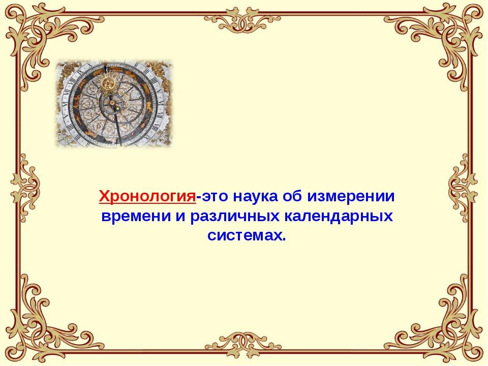 Что значит в обратном хронологическом порядке?