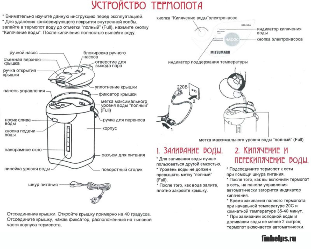 Термопот или чайник: что лучше и выгоднее, плюсы и минусы, отличие от электрочайника