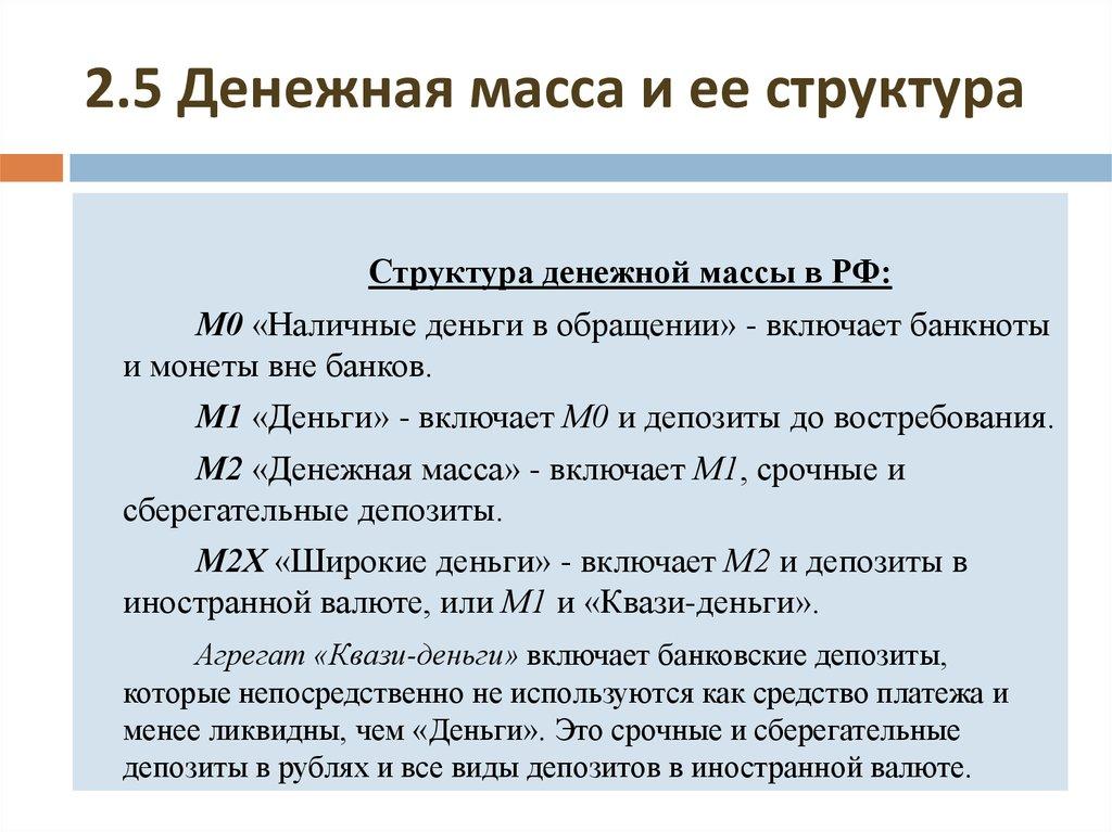 Денежные агрегаты в россии: м0, м1, м2, м3. денежная масса и денежные агрегаты :: businessman.ru