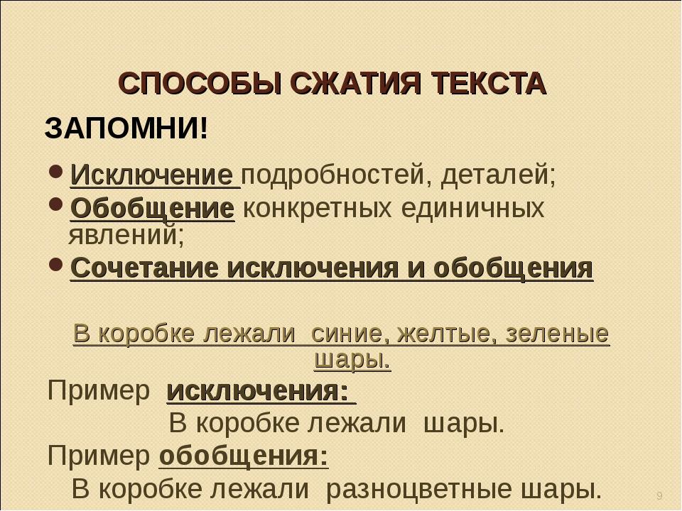 Что такое сжатое изложение по русскому языку