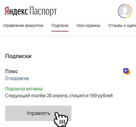 Яндекс плюс — что это такое и как подключить бесплатно. что такое яндекс плюс подписка, плюсы и минусы сервиса