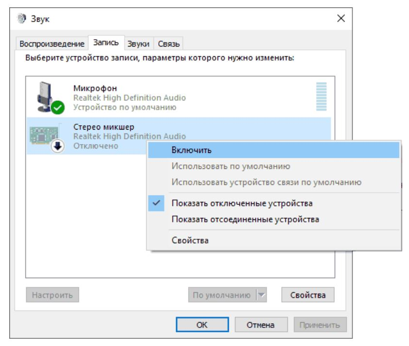 Как включить стерео микшер на windows 7