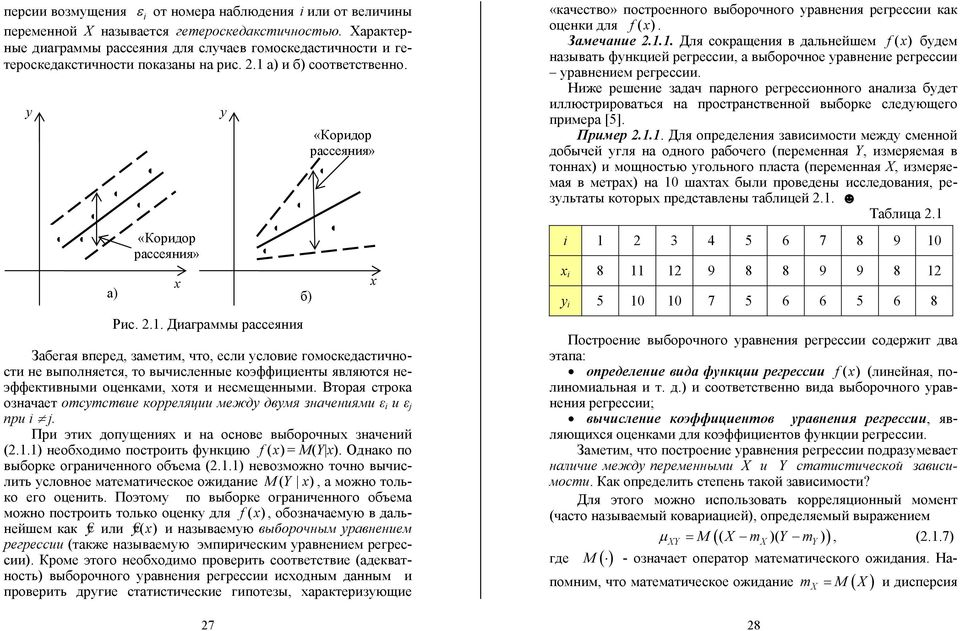 Регрессия (математика)