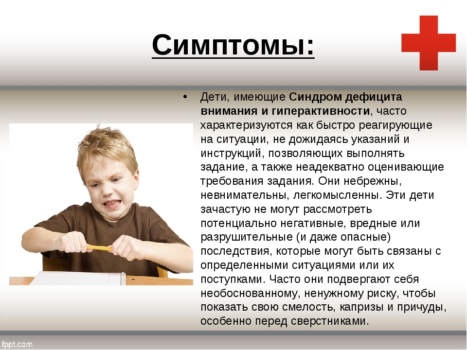 Синдром дефицита внимания и гиперактивности - признаки, симптомы, лечение
