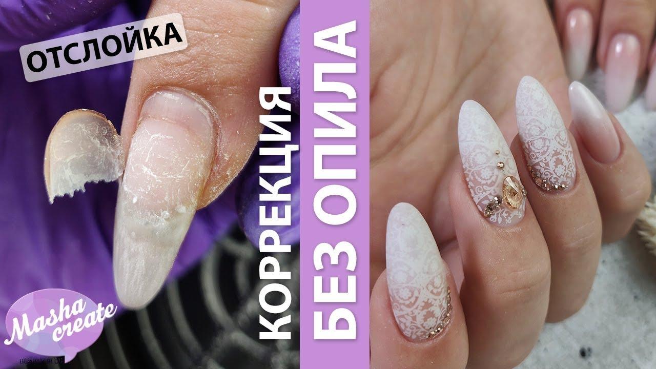 Коррекция нарощенных гелем ногтей в домашних условиях