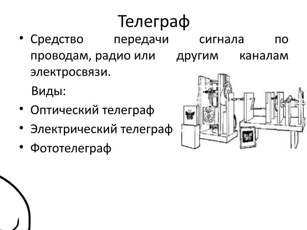 Факсимиле — что это такое и как это используют (факсимильная печать, подпись и связь)   ktonanovenkogo.ru