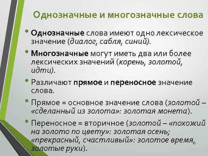 Многозначные слова – примеры и значение (2 класс, русский язык)