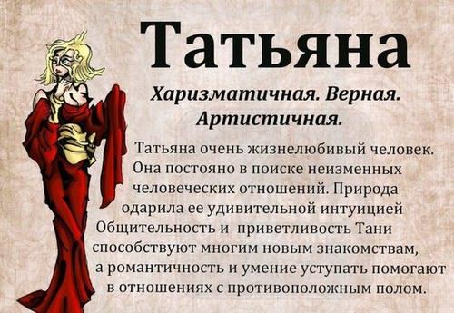 Значение имени татьяна. тайна имени татьяна