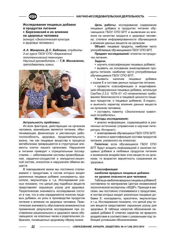 Вредные пищевые добавки - игоря цаленчук- методики здоровья