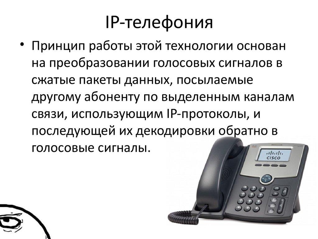 Что такое факсимильная связь