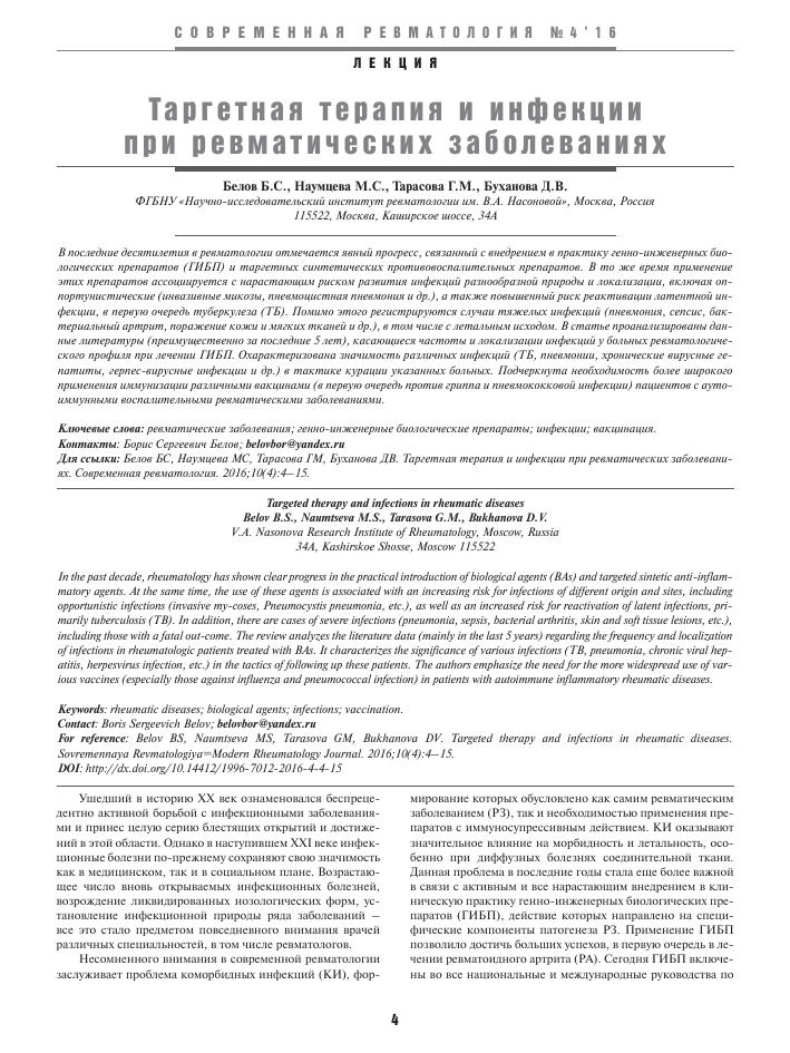 Таргетная терапия в онкологии: понятие, суть, показания, препараты и их действие