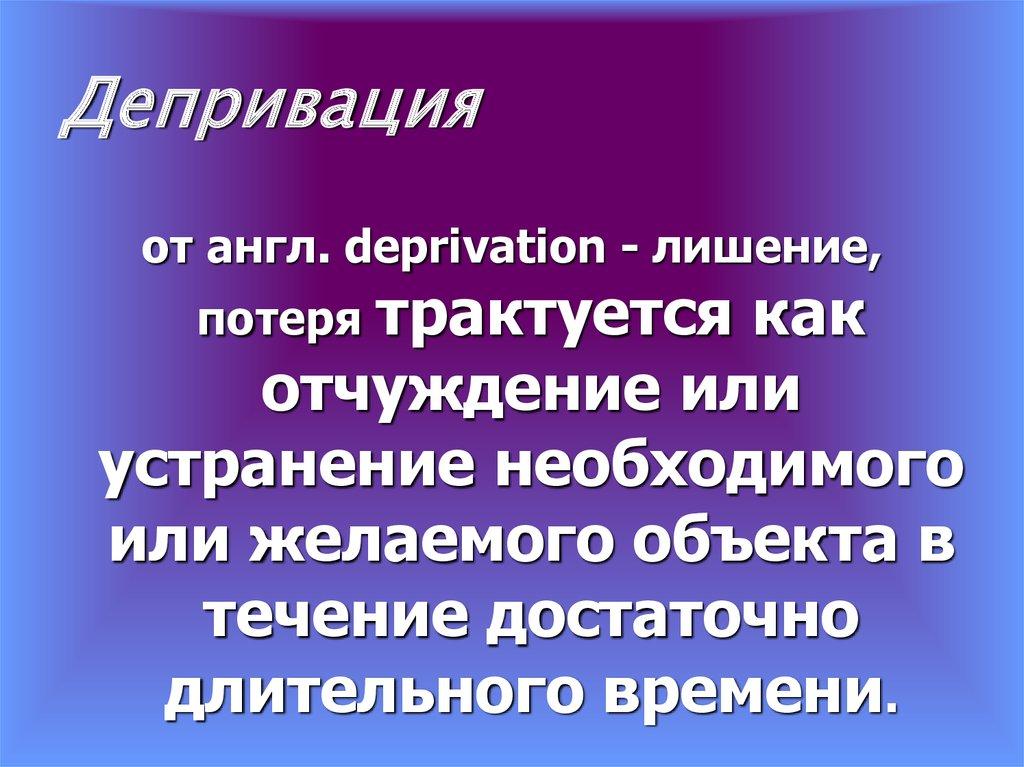 Депривация