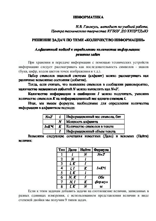 Алфавитный подход к оценке количества информации. формула хартли