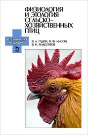 Этология википедия