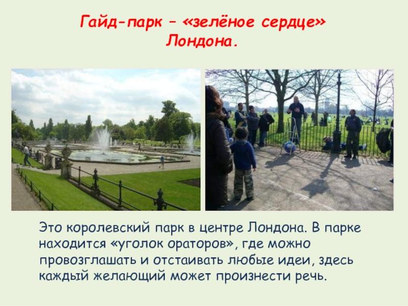 Гайд-парк - история парка, события, памятники и интересные места - как добраться и чем заняться