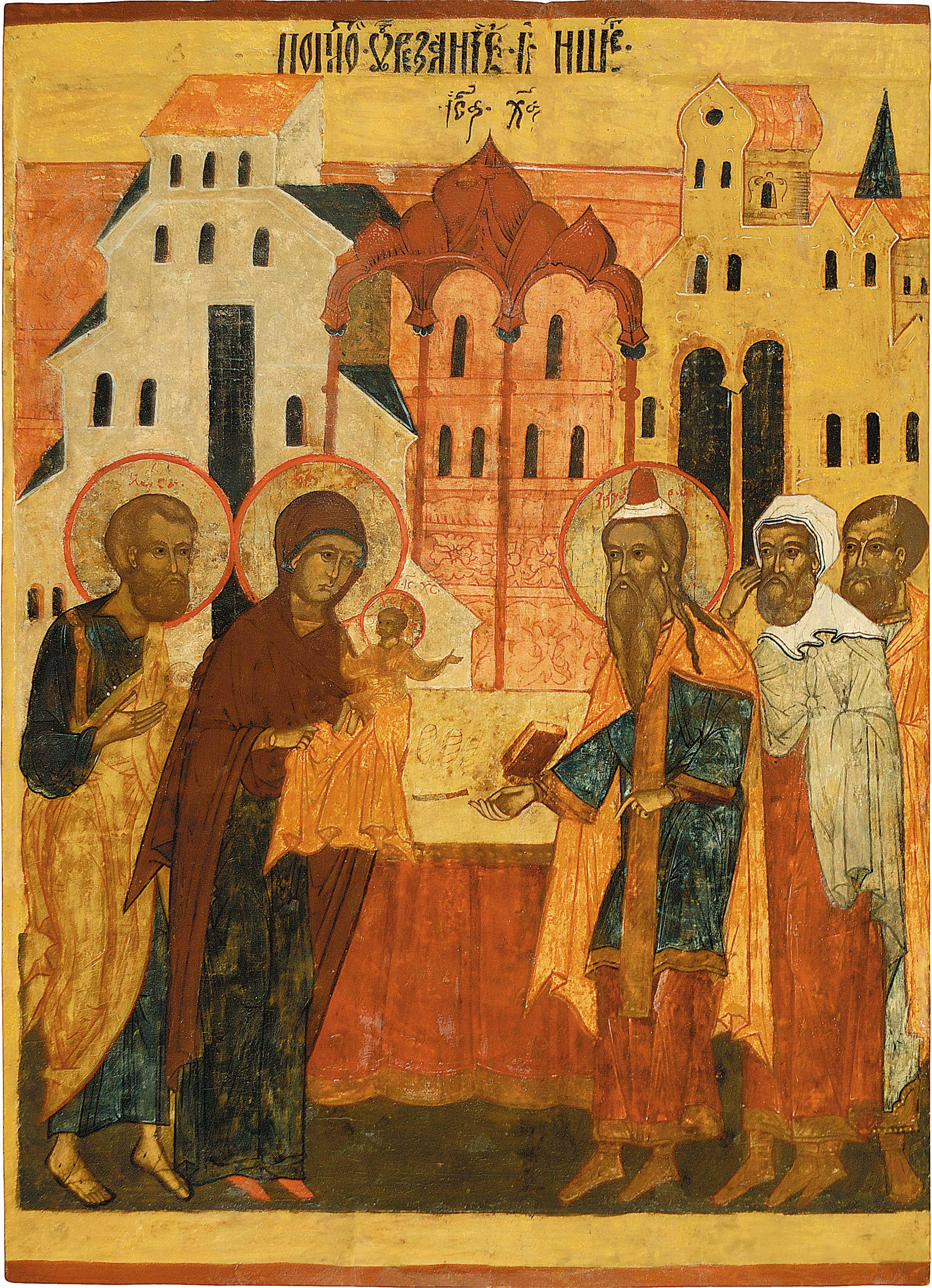 Обрезание господне: история и смысл праздника   вести