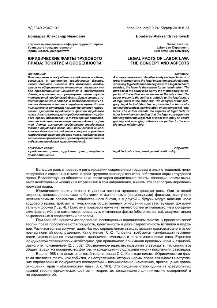 Юридические факты: понятие, виды, значение :: businessman.ru