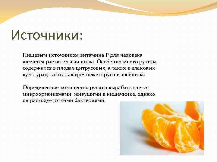 Рутин (витамин р) это какой витамин