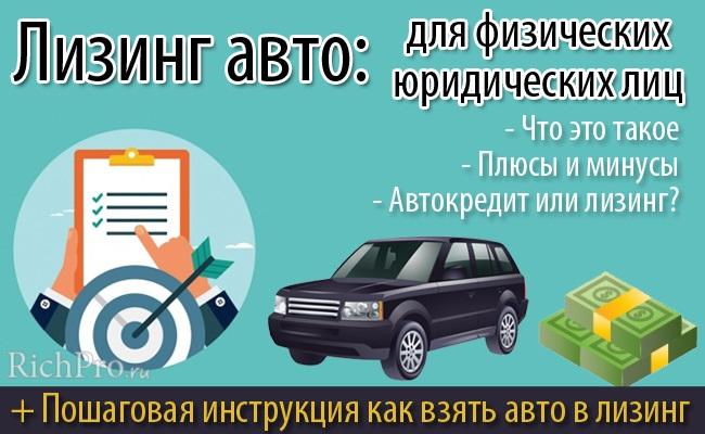 Программы лизинга для физических лиц