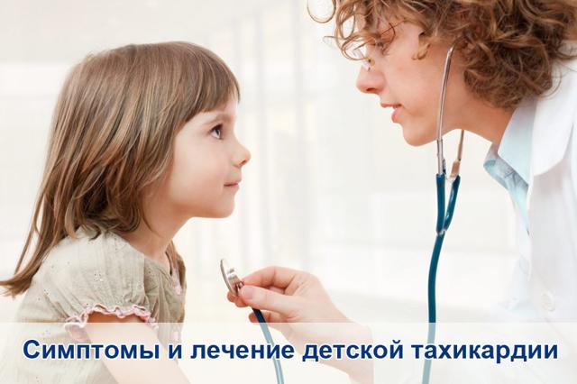 Тахикардия - что это такое и как лечить. причины и симптомы тахикардии сердца и чем она опасна