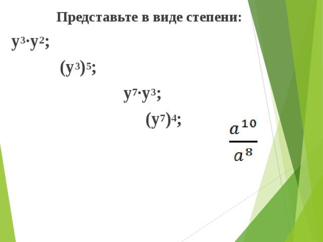 Определение одночлена, сопутствующие понятия, примеры.